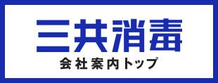 三共消毒 本社サイト