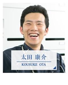 銀座営業所 施工スタッフ 太田 康介
