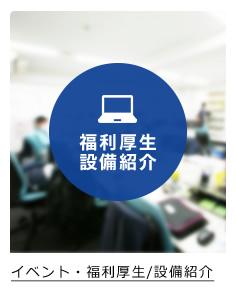 イベント・福利厚生/設備紹介